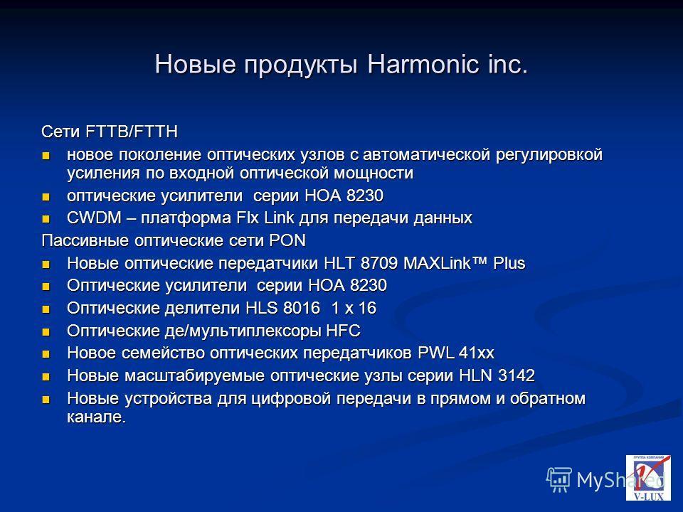 Новые продукты Harmonic inc. Сети FTTB/FTTH новое поколение оптических узлов с автоматической регулировкой усиления по входной оптической мощности новое поколение оптических узлов с автоматической регулировкой усиления по входной оптической мощности