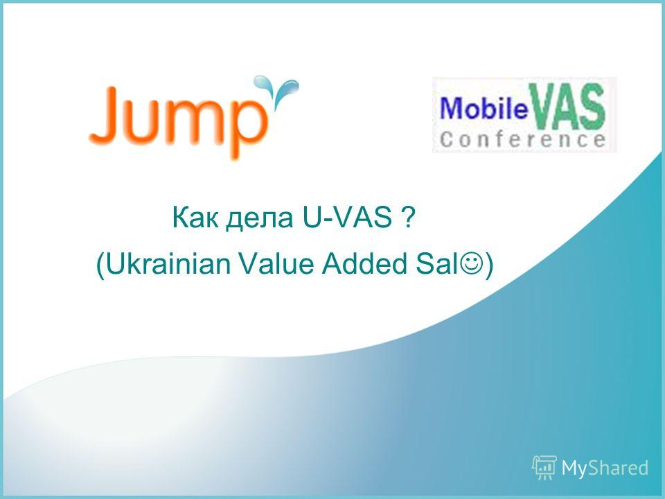 Как дела U-VAS ? (Ukrainian Value Added Sal )