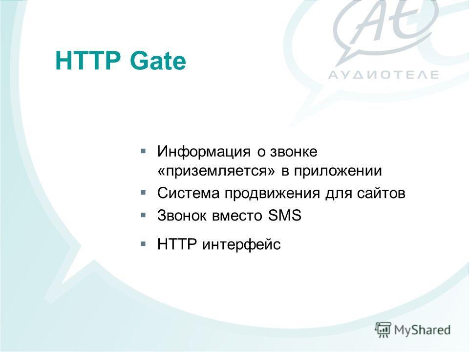 Информация о звонке «приземляется» в приложении Система продвижения для сайтов Звонок вместо SMS HTTP интерфейс HTTP Gate