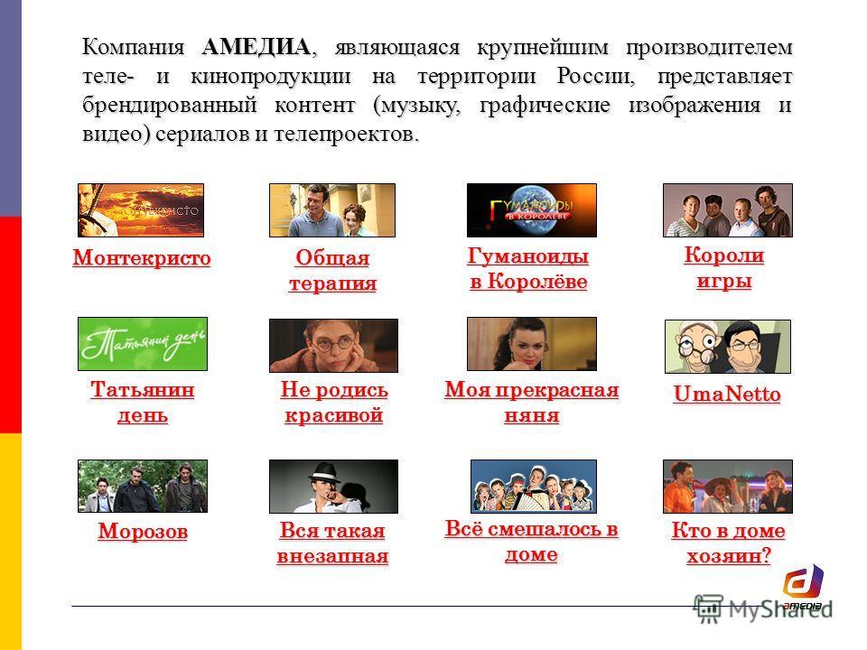 Компания АМЕДИА, являющаяся крупнейшим производителем теле- и кинопродукции на территории России, представляет брендированный контент (музыку, графические изображения и видео) сериалов и телепроектов. UmaNetto Не родись красивой Не родись красивой Та