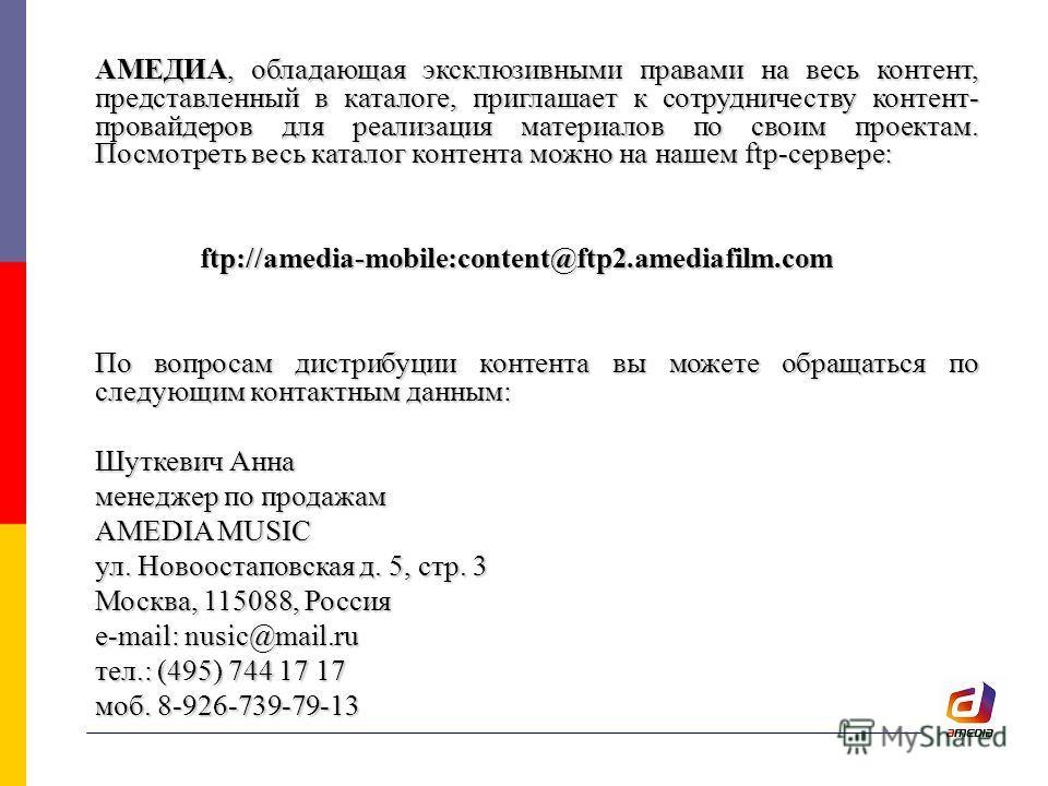 АМЕДИА, обладающая эксклюзивными правами на весь контент, представленный в каталоге, приглашает к сотрудничеству контент- провайдеров для реализация материалов по своим проектам. Посмотреть весь каталог контента можно на нашем ftp-сервере: ftp://amed