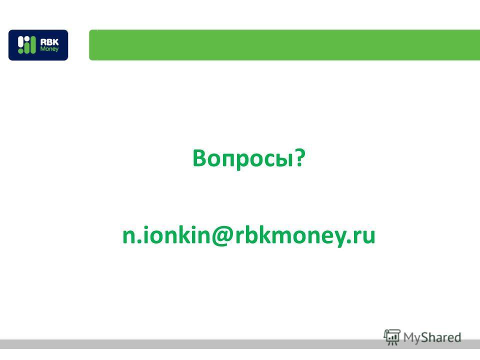 Вопросы? n.ionkin@rbkmoney.ru