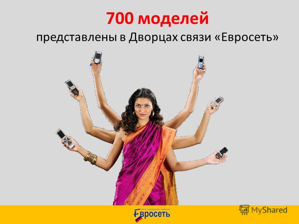 700 моделей представлены в Дворцах связи «Евросеть»