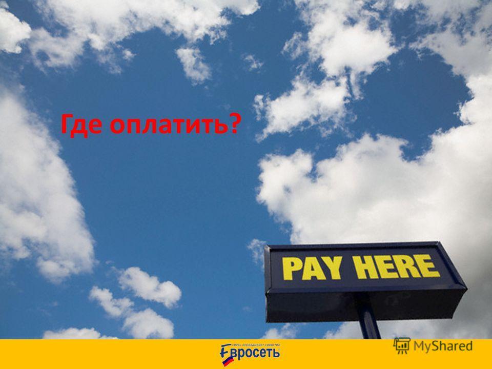 Где оплатить?