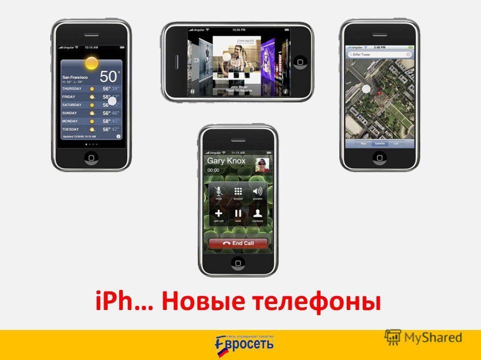 iPh… Новые телефоны