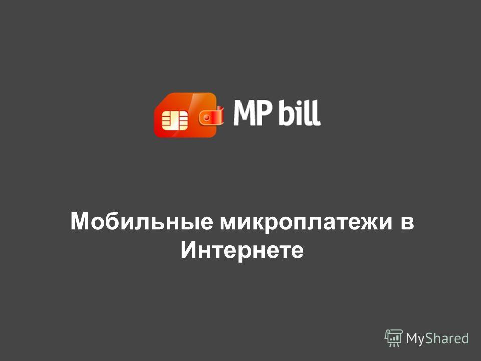Мобильные микроплатежи в Интернете