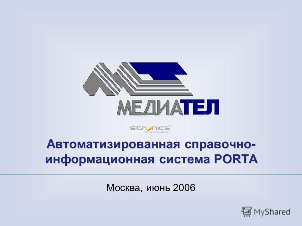 1 Автоматизированная справочно- информационная система PORTA Москва, июнь 2006