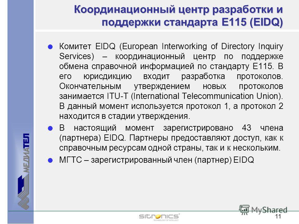 11 Координационный центр разработки и поддержки стандарта E115 (EIDQ) Комитет EIDQ (European Interworking of Directory Inquiry Services) – координационный центр по поддержке обмена справочной информацией по стандарту E115. В его юрисдикцию входит раз