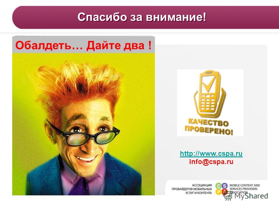 http://www.cspa.ru info@cspa.ru Обалдеть… Дайте два ! Спасибо за внимание!