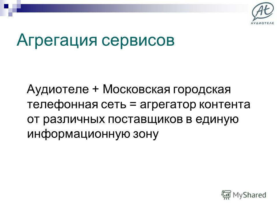 Агрегация сервисов Аудиотеле + Московская городская телефонная сеть = агрегатор контента от различных поставщиков в единую информационную зону