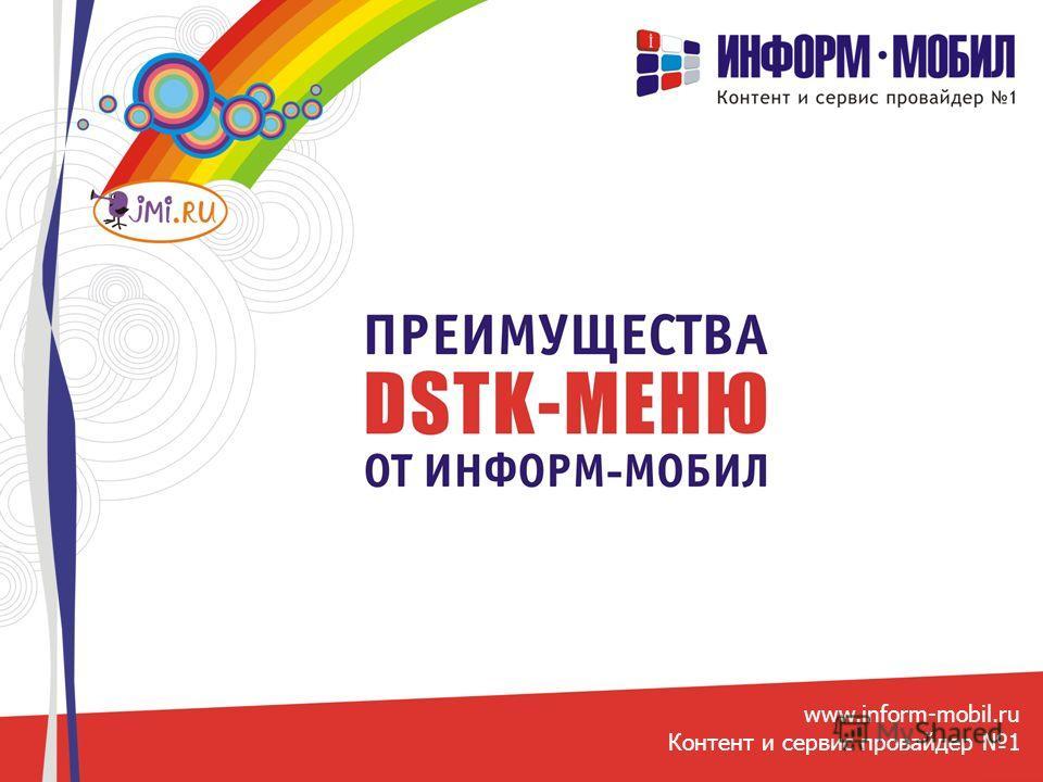 Контент и сервис провайдер 1 www.inform-mobil.ru