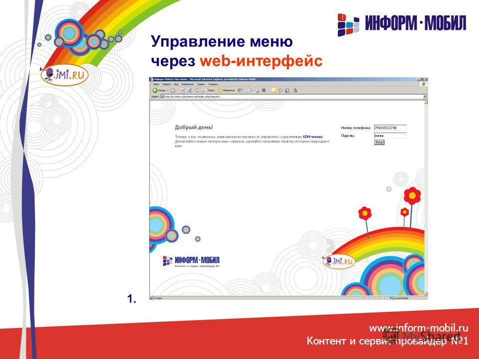 Контент и сервис провайдер 1 www.inform-mobil.ru 1. Управление меню через web-интерфейс