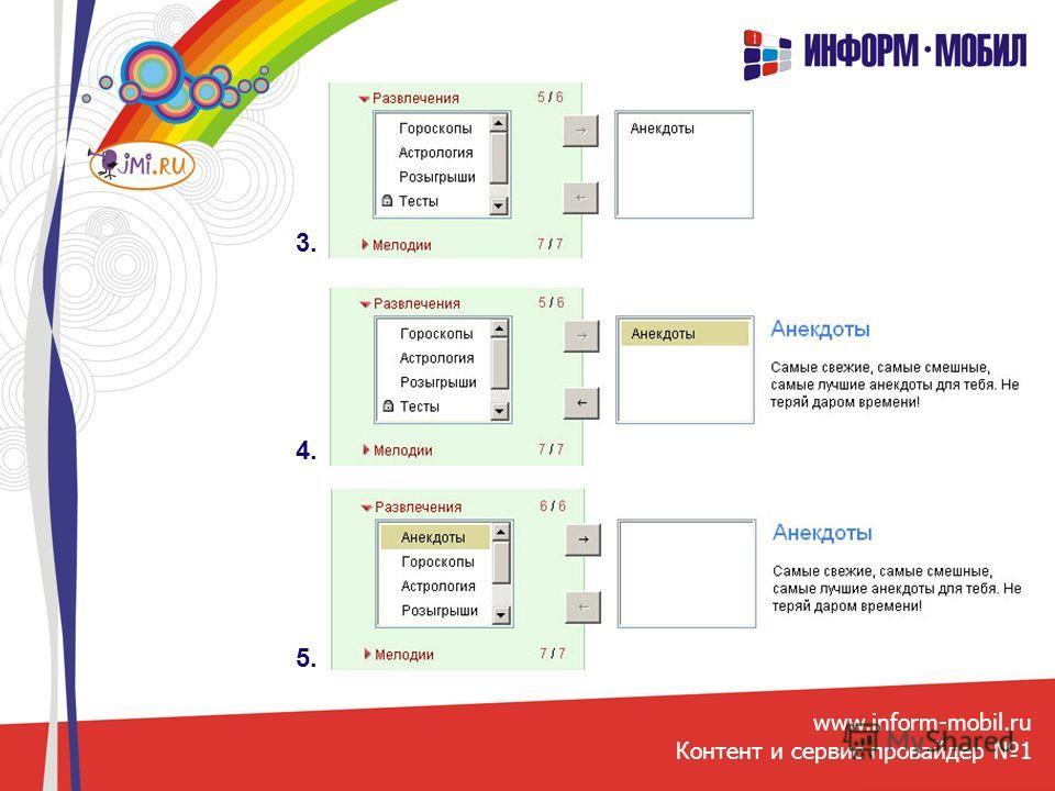 Контент и сервис провайдер 1 www.inform-mobil.ru 3. 4. 5.