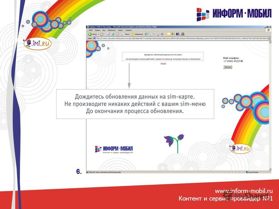 Контент и сервис провайдер 1 www.inform-mobil.ru 6.