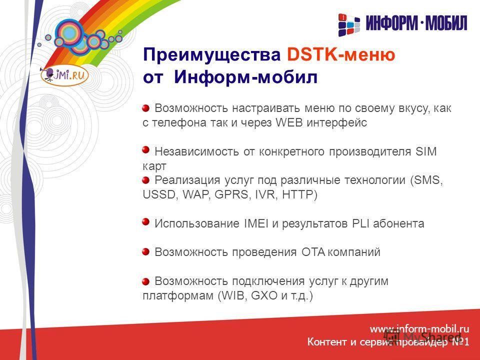 Контент и сервис провайдер 1 www.inform-mobil.ru Преимущества DSTK-меню от Информ-мобил Возможность настраивать меню по своему вкусу, как с телефона так и через WEB интерфейс Независимость от конкретного производителя SIM карт Реализация услуг под ра