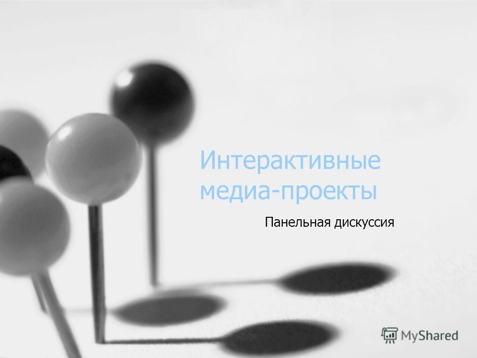 Интерактивные медиа-проекты Панельная дискуссия