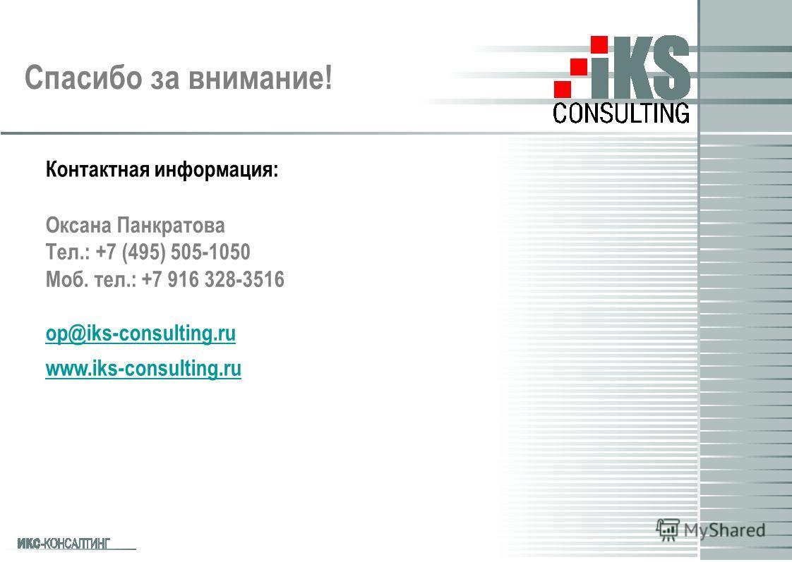 Оксана Панкратова Тел.: +7 (495) 505-1050 Моб. тел.: +7 916 328-3516 op@iks-consulting.ru Спасибо за внимание! Контактная информация: www.iks-consulting.ru