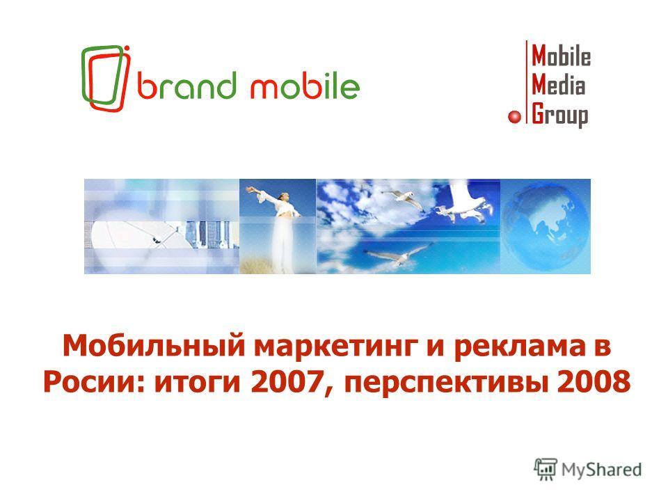 Мобильный маркетинг и реклама в Росии: итоги 2007, перспективы 2008