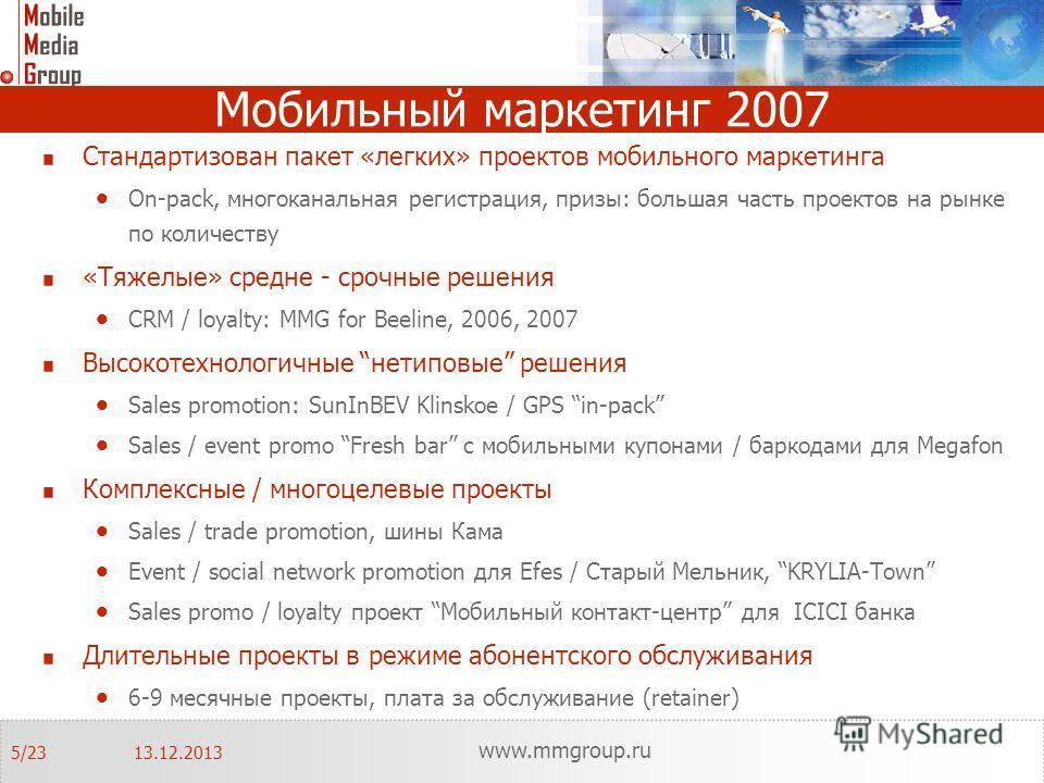Мобильный маркетинг 2007 Стандартизован пакет «легких» проектов мобильного маркетинга On-pack, многоканальная регистрация, призы: большая часть проектов на рынке по количеству «Тяжелые» средне - срочные решения CRM / loyalty: MMG for Beeline, 2006, 2