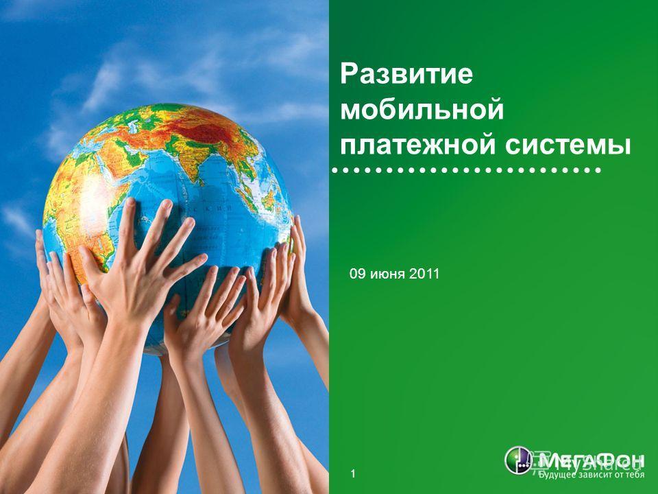 MegaFon | Presentation title here | 12/13/2013 1 Развитие мобильной платежной системы 09 июня 2011