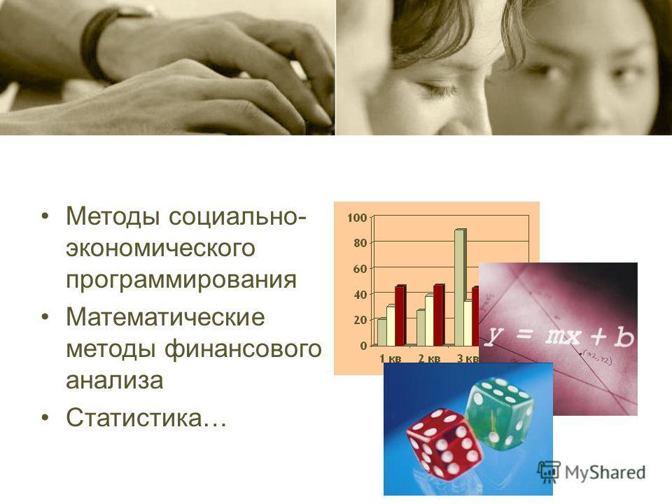 Методы социально- экономического программирования Математические методы финансового анализа Статистика…