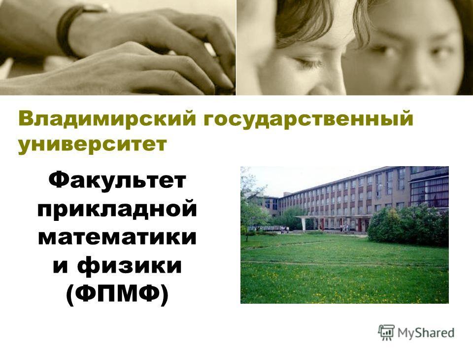 Владимирский государственный университет Факультет прикладной математики и физики (ФПМФ)