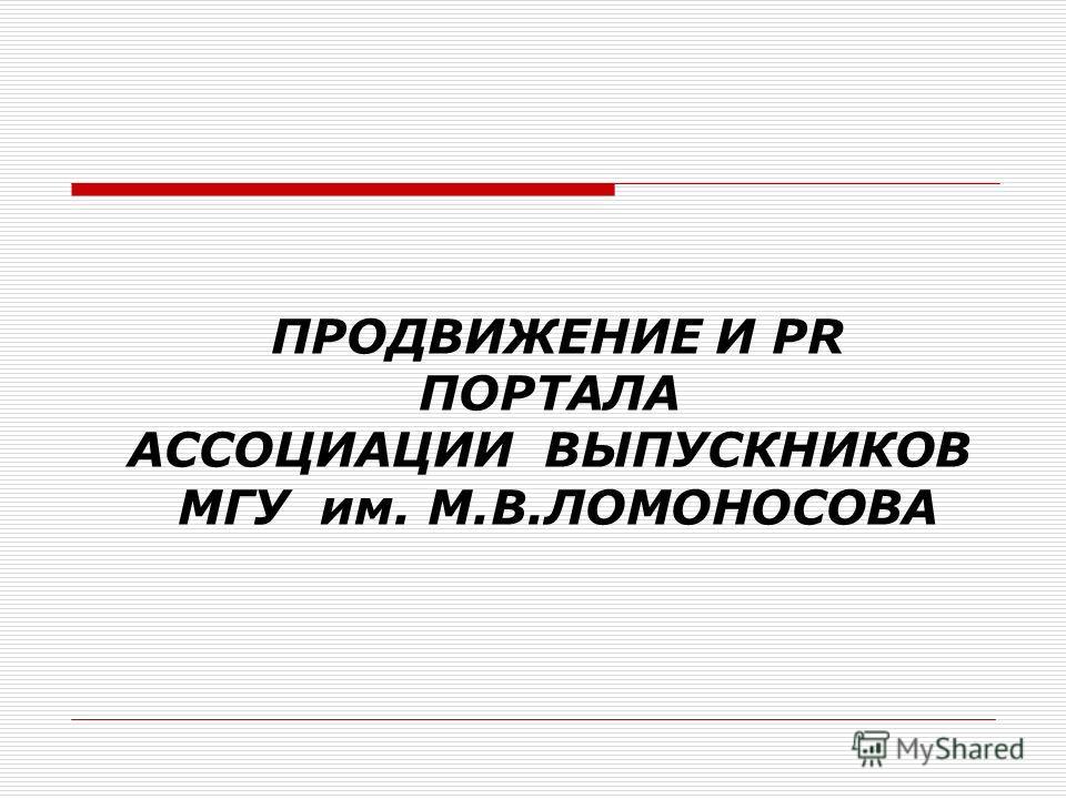 ПРОДВИЖЕНИЕ И PR ПОРТАЛА АССОЦИАЦИИ ВЫПУСКНИКОВ МГУ им. М.В.ЛОМОНОСОВА