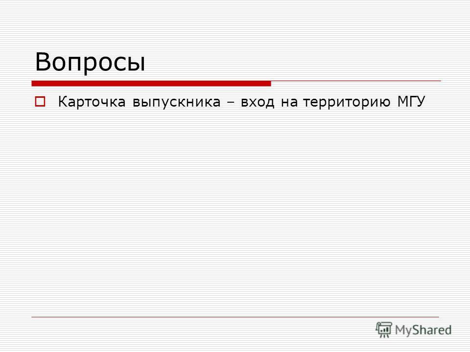 Вопросы Карточка выпускника – вход на территорию МГУ
