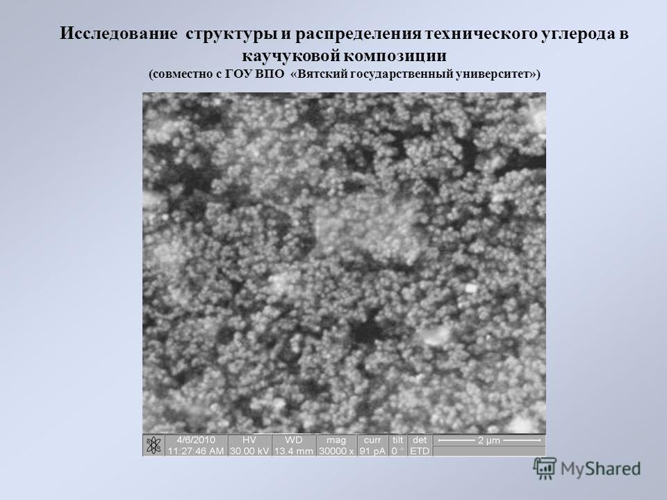 Исследование структуры и распределения технического углерода в каучуковой композиции (совместно с ГОУ ВПО «Вятский государственный университет»)