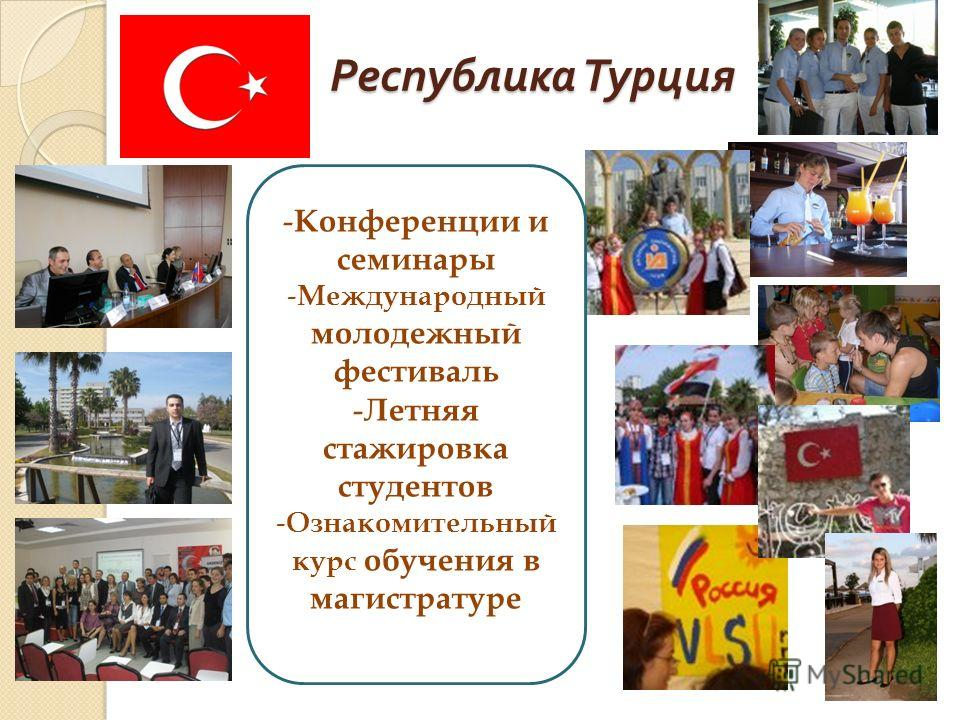 Республика Турция - Конференции и семинары - Международный молодежный фестиваль - Летняя стажировка студентов - Ознакомительный курс обучения в магистратуре