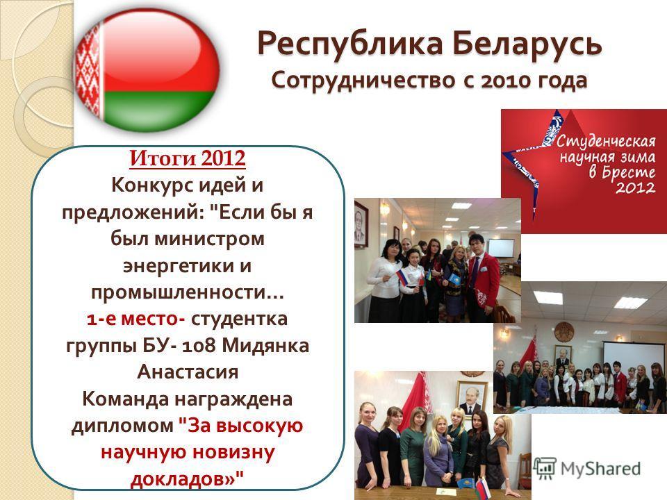 Республика Беларусь Сотрудничество с 2010 года Итоги 2012 Конкурс идей и предложений :