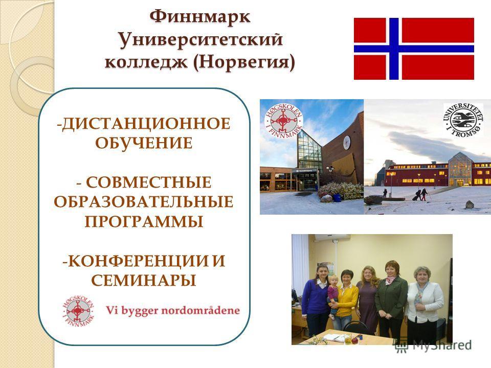 Финнмарк Университетский колледж (Норвегия) - ДИСТАНЦИОННОЕ ОБУЧЕНИЕ - СОВМЕСТНЫЕ ОБРАЗОВАТЕЛЬНЫЕ ПРОГРАММЫ - КОНФЕРЕНЦИИ И СЕМИНАРЫ