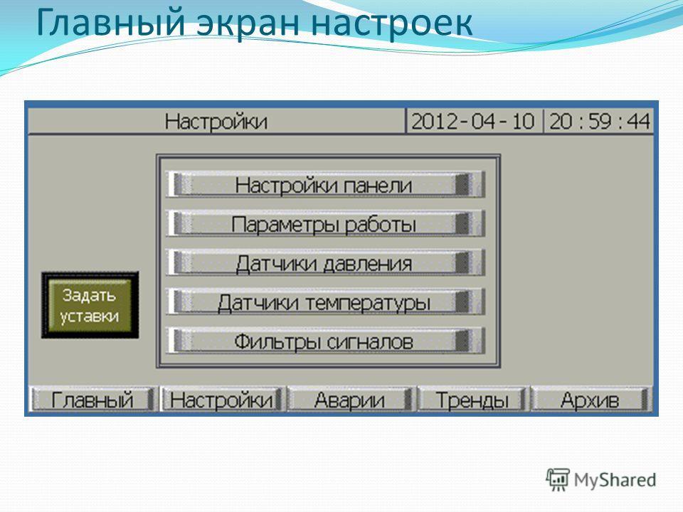 Главный экран настроек