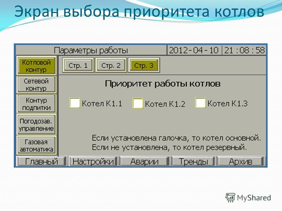 Экран выбора приоритета котлов