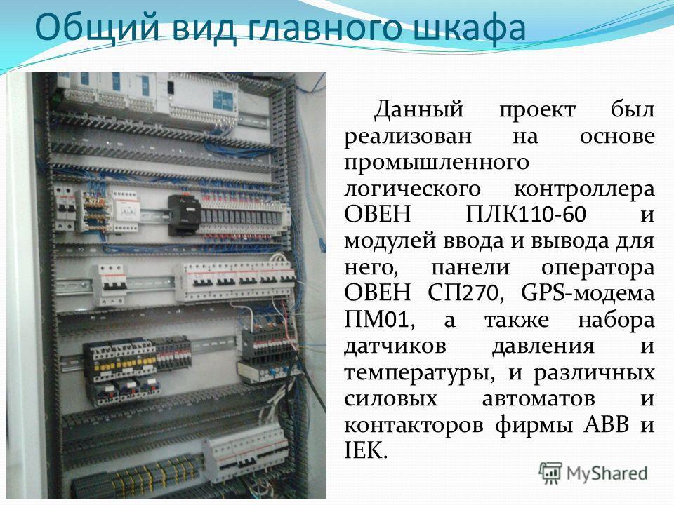 Общий вид главного шкафа Данный проект был реализован на основе промышленного логического контроллера ОВЕН ПЛК110-60 и модулей ввода и вывода для него, панели оператора ОВЕН СП270, GPS-модема ПМ01, а также набора датчиков давления и температуры, и ра