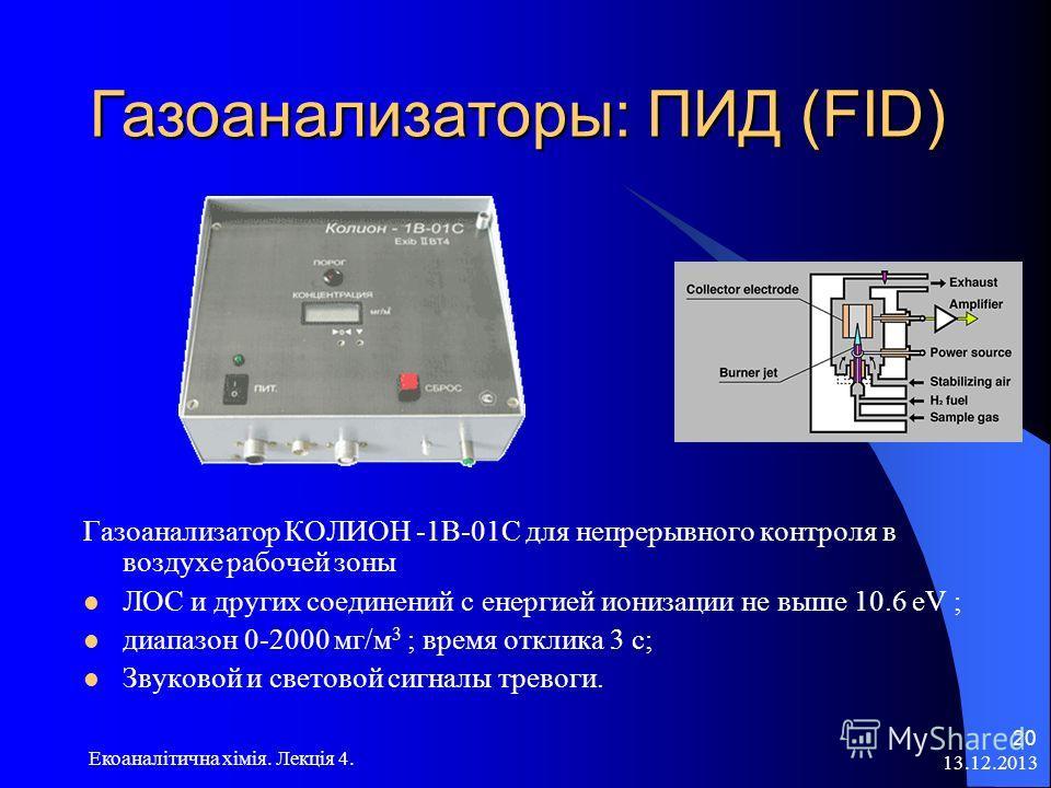 Индикаторные трубки для определения вредных веществ в воздухе ВеществоРеагент или принцип реакцииДиапазон определяемых содержаний, ppm SO 2 KIO 3 (выделение I 2 )5 – 14 NO 2 дифениламин2 – 200 NOо-дианизидин2 – 100 COI 2 O 5 (выделение I 2 )5 – 500 O