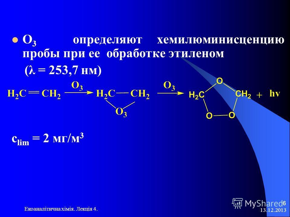 SO 2 поглощают KClO 3 и определяют нефелометрически после прибавления Pb(NO 3 ) 2 SO 2 + 2KClO 3 + H 2 SO 4 = 2ClO 2 + 2KHSO 4 KHSO 4 + Pb(NO 3 ) 2 = PbSO 4 + KNO 3 + HNO 3 H 2 S катализирует реакцию: I 2 + 2NaN 3 = 2NaI + 3N 2 Определяют убыль йода,