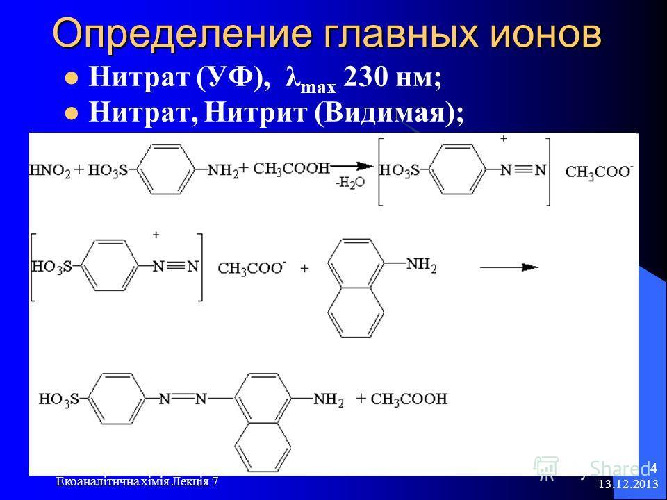 Определение главных ионов Нитрат (УФ), λ max 230 нм; Нитрат, Нитрит (Видимая); 13.12.2013 Екоаналітична хімія Лекція 7 4