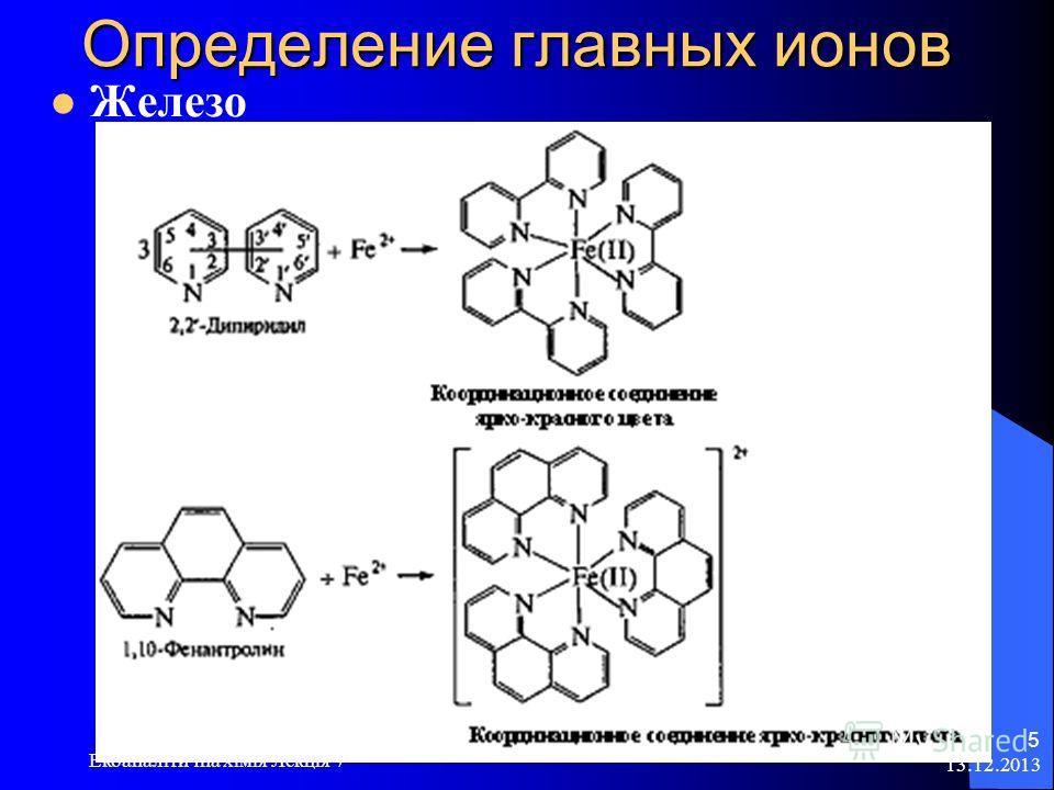 Определение главных ионов Железо 13.12.2013 Екоаналітична хімія Лекція 7 5