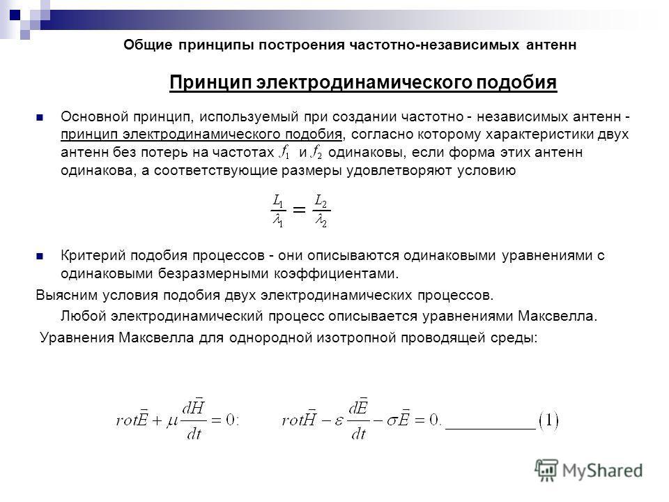 Общие принципы построения частотно-независимых антенн Принцип электродинамического подобия Основной принцип, используемый при создании частотно - независимых антенн - принцип электродинамического подобия, согласно которому характеристики двух антенн