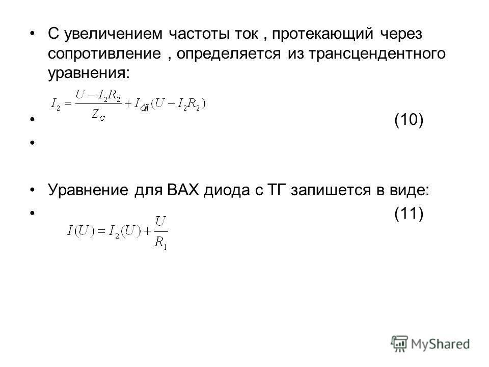 С увеличением частоты ток, протекающий через сопротивление, определяется из трансцендентного уравнения: (10) Уравнение для ВАХ диода с ТГ запишется в виде: (11)