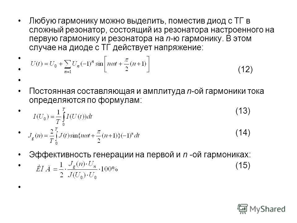Любую гармонику можно выделить, поместив диод с ТГ в сложный резонатор, состоящий из резонатора настроенного на первую гармонику и резонатора на n-ю гармонику. В этом случае на диоде с ТГ действует напряжение: (12) Постоянная составляющая и амплитуда