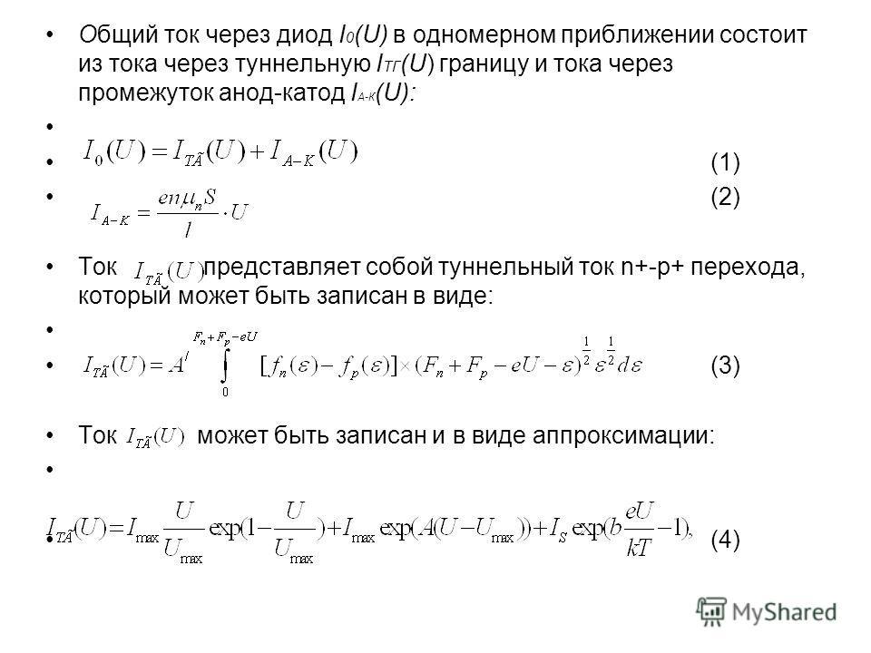 Общий ток через диод I 0 (U) в одномерном приближении состоит из тока через туннельную I ТГ (U) границу и тока через промежуток анод-катод I А-К (U): (1) (2) Ток представляет собой туннельный ток n+-p+ перехода, который может быть записан в виде: (3)