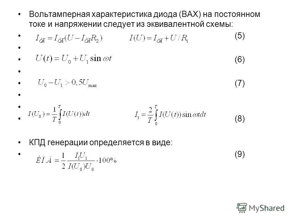 Вольтамперная характеристика диода (ВАХ) на постоянном токе и напряжении следует из эквивалентной схемы: (5) (6) (7) (8) КПД генерации определяется в виде: (9)