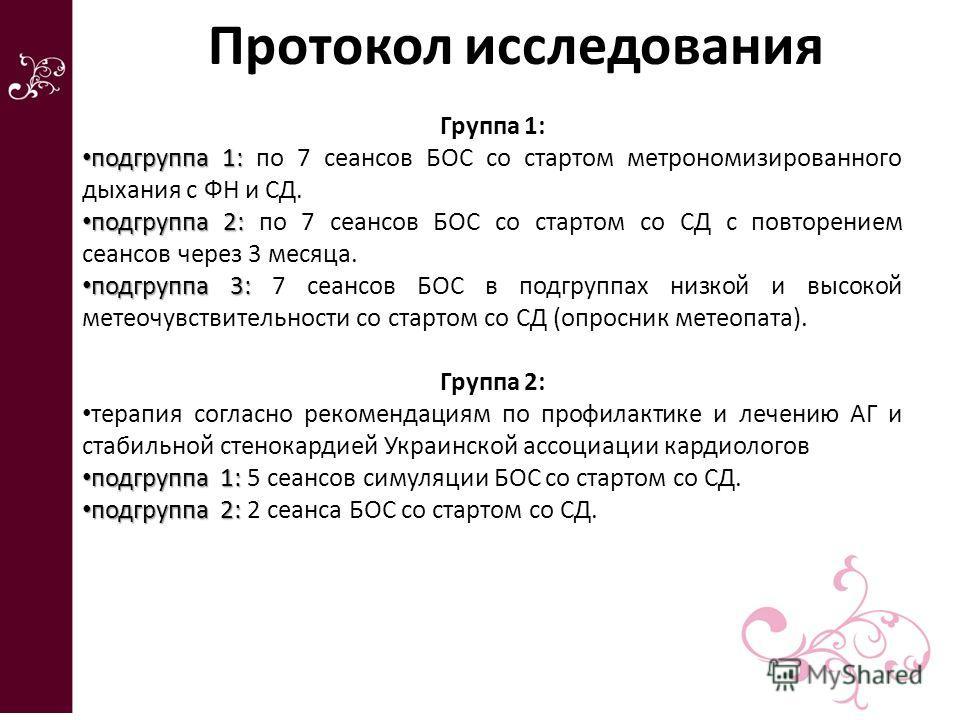 Группа 1: подгруппа 1: подгруппа 1: по 7 сеансов БОС со стартом метрономизированного дыхания с ФН и СД. подгруппа 2: подгруппа 2: по 7 сеансов БОС со стартом со СД с повторением сеансов через 3 месяца. подгруппа 3: подгруппа 3: 7 сеансов БОС в подгру