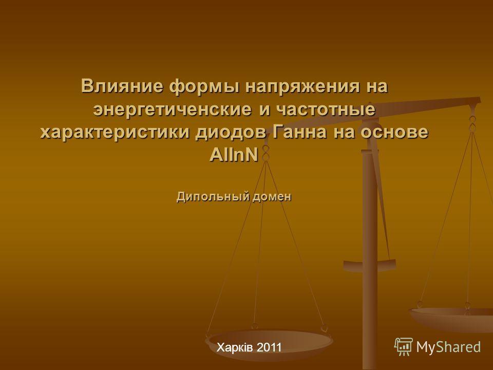 Влияние формы напряжения на энергетиченские и частотные характеристики диодов Ганна на основе AlInN Дипольный домен Харків 2011