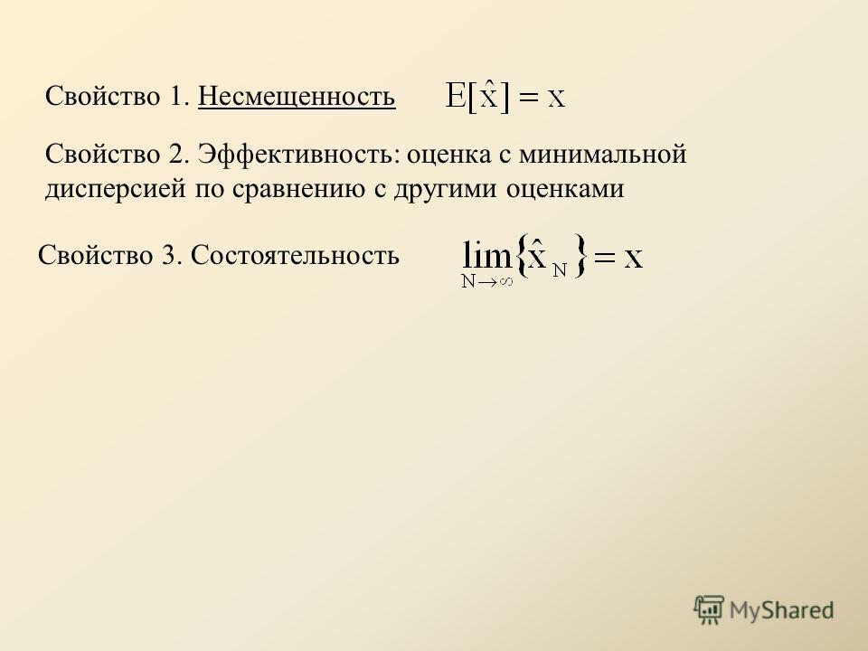 Свойство 1. Несмещенность Свойство 2. Эффективность: оценка с минимальной дисперсией по сравнению с другими оценками Свойство 3. Состоятельность