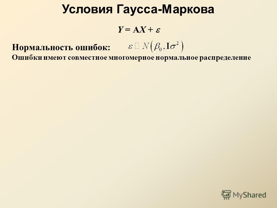Y = АX + Нормальность ошибок: Ошибки имеют совместное многомерное нормальное распределение Условия Гаусса-Маркова