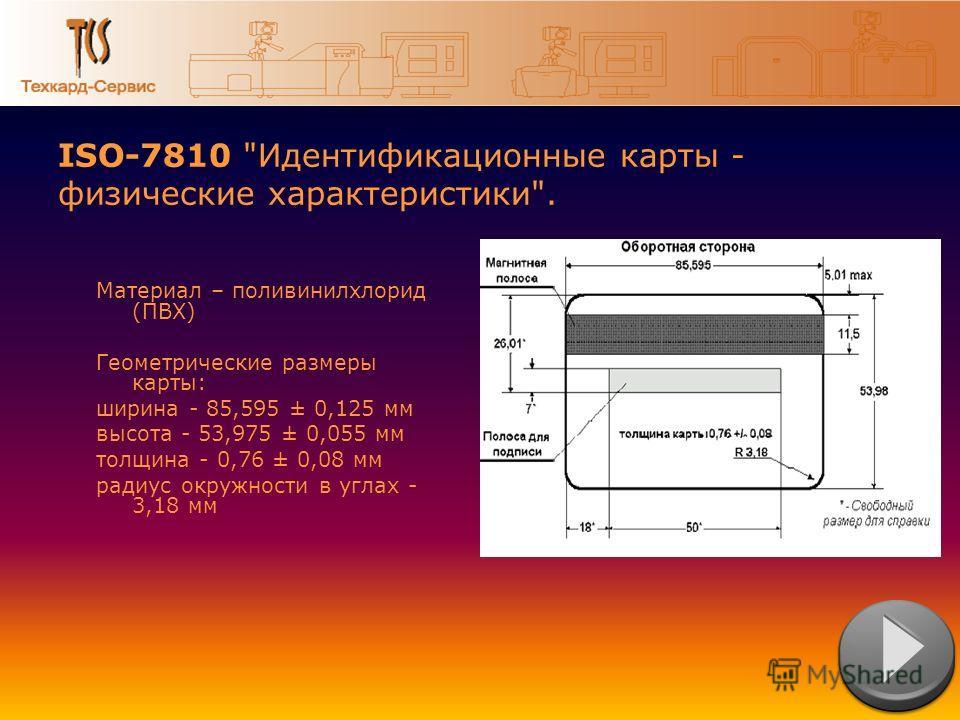 Технические требования к пластиковым картам, согласно международным стандартам ISO: ISO-7810