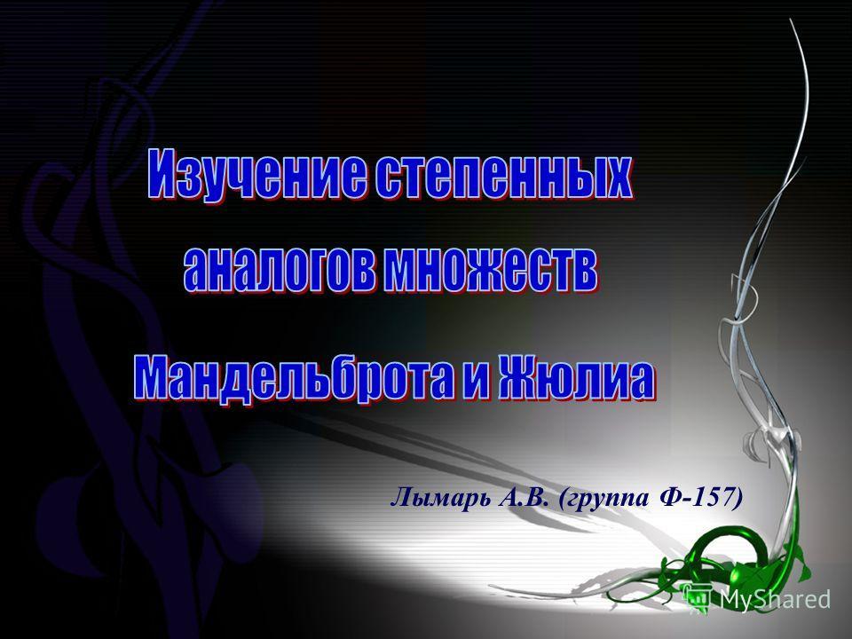 Лымарь А.В. (группа Ф-157)